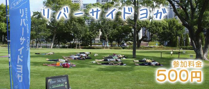 生活ヨガ研究所 大阪、天満橋・北浜のヨガ教室